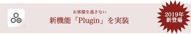 お客様を逃さない 新機能「Plugin」を実装 2019年新登場